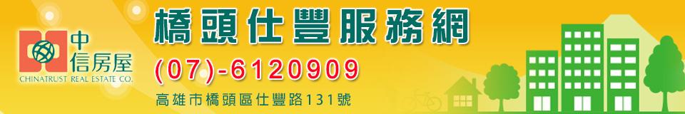 中信房屋-岡山國宅服務網